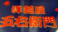 洋麺屋五右衛門で絶品スパゲッティーを!人気メニューや店舗情報をご紹介!