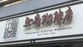 上島珈琲店で美味しいコーヒーを!こだわりや店舗情報などご紹介!