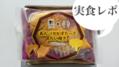 実食レポ【ローソン】絶対に美味しい組み合わせ♡Uchi Café×八天堂 あんバタかすたーどたい焼き