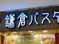 人気の鎌倉パスタはお得なクーポンで楽しもう!JAF割引などをご紹介