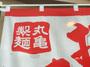 丸亀製麺の店舗情報まとめ!うどん持ち帰りや飲み放題があるのは?