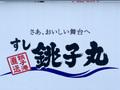 人気の回転寿司「すし銚子丸」の予約事情!スムーズに入店する方法は?