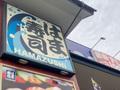 はま寿司のクーポンは併用可能でお得!無料で食べられる味噌汁も人気♡