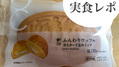 実食レポ【ローソン】ふんわりワッフル(カスタード&ホイップ)♡