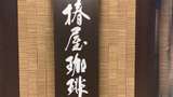 椿屋珈琲店は新宿駅周辺に2店舗!各店の特徴やアクセス・メニューをご紹介