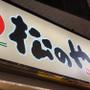 松乃家のスパイシーなカレーが美味しい!かつとの相性も抜群!