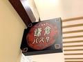 鎌倉パスタでお得なランチセットはある?人気メニューや時間帯も紹介!
