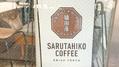 猿田彦珈琲は恵比寿に本店を構えるコーヒー店!通販でも味わえる人気商品は?