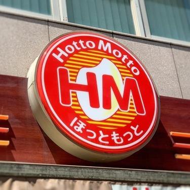 もっと アプリ ほっと ほっともっと(HottoMotto)