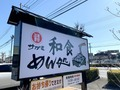 和食麺処「サガミ」のメニューまとめ!おすすめのランチや人気のそばメニューも