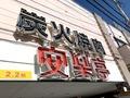 焼肉の安楽亭でお得なランチを食べよう!開催時間やメニューをご紹介