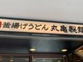 丸亀製麺は「半額の日」が断然お得!対象メニューや店舗は?