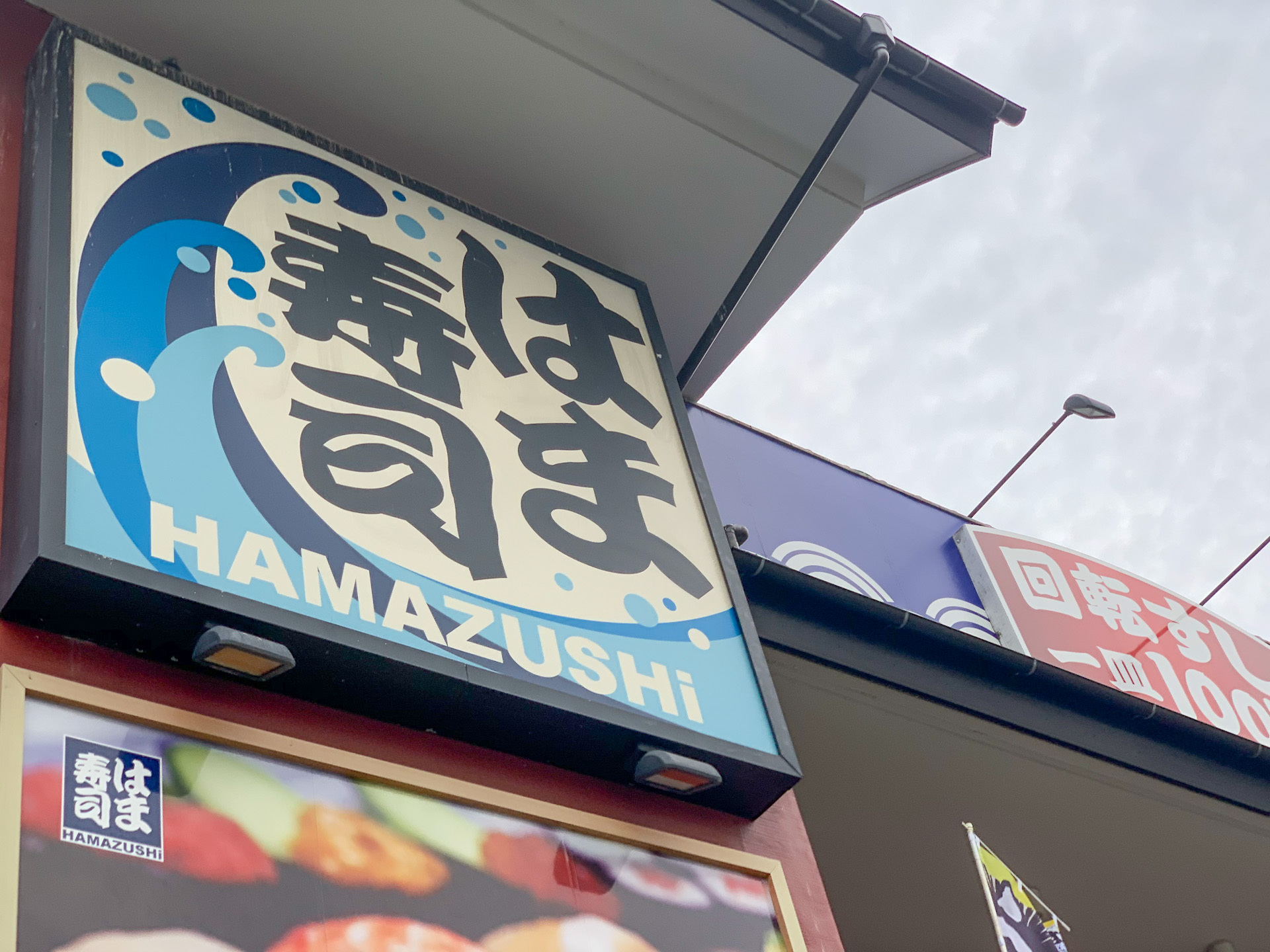 寿司 は 払い ま d