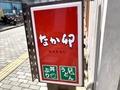 なか卯で朝食を!定食や朝そばなど人気メニューや時間帯・店舗をご紹介!