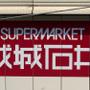 成城石井の白菜キムチが激ウマ!人気の秘密は無添加・高品質?