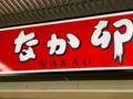 なか卯の人気メニュー「親子丼」を徹底解剖!こだわりや美味しい食べ方も!