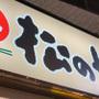とんかつ松乃家でコスパ抜群定食を!店舗やメニュー・営業時間などご紹介