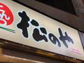 とんかつ「松乃家」と「松のや」の違いは?メニュー・店舗も調査!