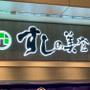 美登利寿司の渋谷店舗情報まとめ!人気メニューやアクセス・予約・持ち帰りは?