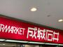 成城石井トリエ京王調布店にはレストランがある!営業時間やメニューをご紹介