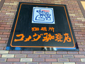 人気のコメダ珈琲店に和風な店舗がある!全国でもレアな「おかげ庵」へ行こう