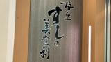 【美登利寿司】銀座店をご紹介!人気メニューやランチ・アクセスや予約方法は?