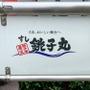 人気の回転寿司「すし銚子丸」の店舗まとめ!アクセス情報も!
