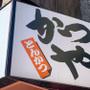 とんかつとカツ丼のお店・かつやを宅配で!美味しいメニューやお得なクーポンとは