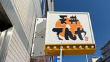 天丼のお店・てんやの持ち帰りがお得!おすすめメニューや美味しい天ぷらをご紹介