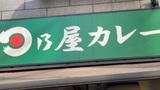 日乃屋カレーの絶品カレーが食べたい!おすすめメニューや店舗・テイクアウトは?