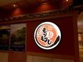 金沢の人気店・もりもり寿司の持ち帰りメニューをご紹介!お家で豪華な夕食を♡