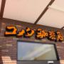 コメダ珈琲店が手掛けるコッペパン専門店が絶品と話題!おすすめメニューをご紹介