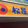 松屋の「創業ビーフカレー」が美味しい!人気メニュー・持ち帰りはできる?
