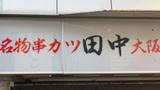串カツ田中を持ち帰りで楽しもう!テイクアウトやデリバリーの内容をご紹介