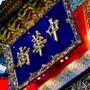 人気ドラマ・孤独のグルメで紹介された横浜中華街のお店へ!絶品釜飯に舌鼓♡