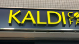 カルディの「塩レモン鍋つゆ」が美味しいと話題!おすすめの具材を徹底調査