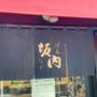 喜多方ラーメン坂内で本場の味を!人気メニューや店舗・クーポン情報も!
