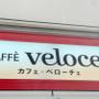 ベローチェのおすすめメニュー特集!こだわりコーヒーからフードまで!