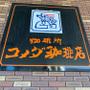 【コメダ珈琲店】東京都内の店舗情報まとめ!通いやすい駅チカのお店は?