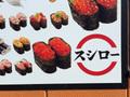 人気回転寿司・スシローを宅配で頼もう!美味しいメニューをお家で堪能♡