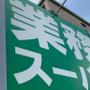 【業務スーパー】の冷凍ブロッコリーを徹底調査!国産品はある?