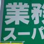 【業務スーパー】で買える餃子を徹底比較!おすすめの食べ方・焼き方もご紹介