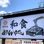 和食レストラン・サガミの人気メニューを持ち帰り!自宅でお店の味を楽しもう