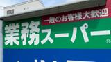 【業務スーパー】の「天然酵母パン」が美味しすぎると話題に!アレンジレシピをご紹介