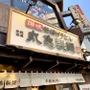 丸亀製麺の持ち帰りについて徹底調査!天ぷら以外のうどんメニューは?