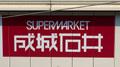 成城石井は池袋駅周辺にある?店舗情報やアクセスなどご紹介!