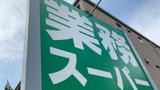 【業務スーパー】の白玉団子はもっちり食感で美味しい!おすすめの食べ方は?