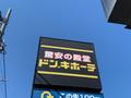 【ドンキホーテ】徳島店の店舗情報まとめ!MEGAの営業時間やアクセスも