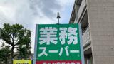 【業務スーパー】の冷凍サーモンが絶品!刺身にたたきに食べ方色々
