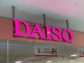ダイソーで買えるお菓子人気ランキング!スーパーよりお得なおすすめ商品は?
